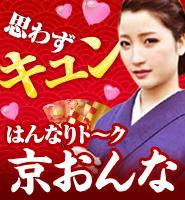 まったり京都の女性とツーショット